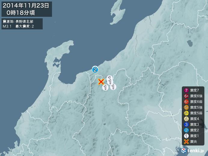 地震情報(2014年11月23日00時18分発生)