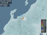 2014年11月23日00時18分頃発生した地震