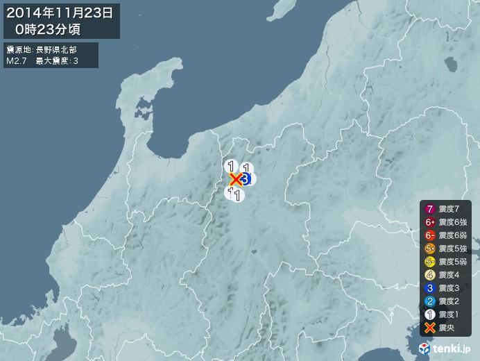 地震情報(2014年11月23日00時23分発生)