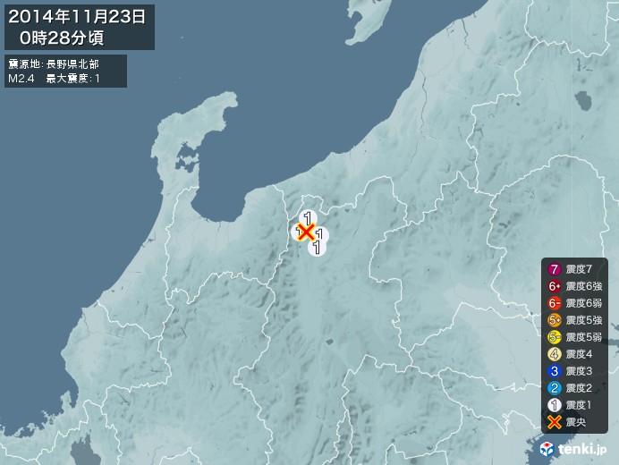 地震情報(2014年11月23日00時28分発生)