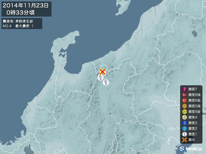 地震情報(2014年11月23日00時33分発生)