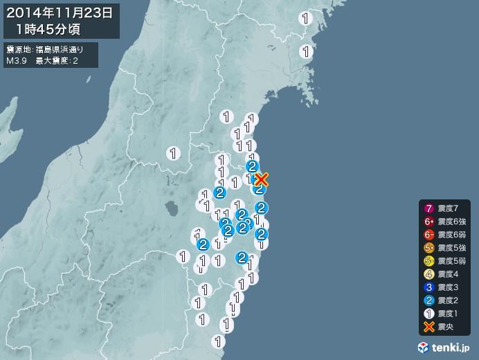 地震情報(2014年11月23日01時45分発生)