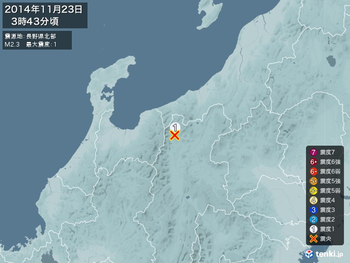 地震情報(2014年11月23日03時43分発生)