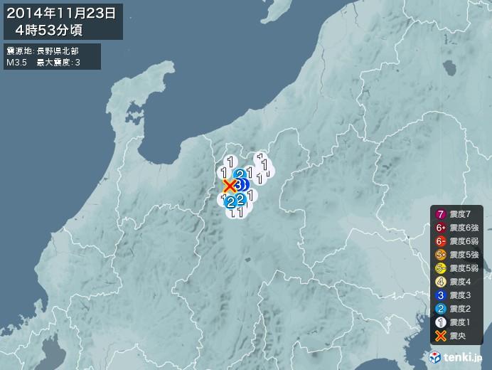 地震情報(2014年11月23日04時53分発生)
