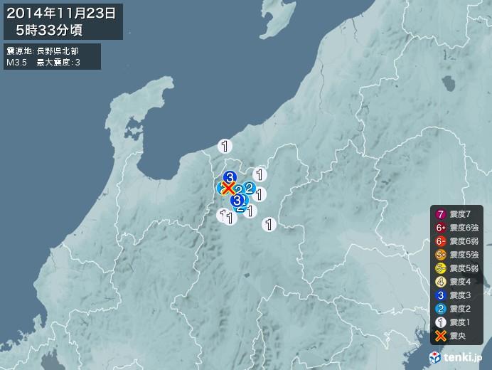 地震情報(2014年11月23日05時33分発生)