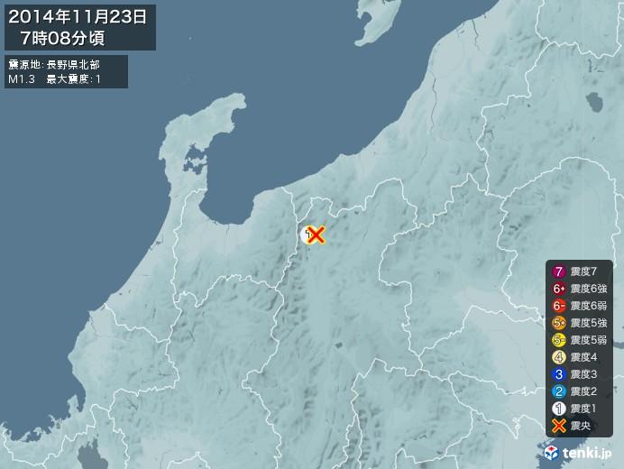 地震情報(2014年11月23日07時08分発生)
