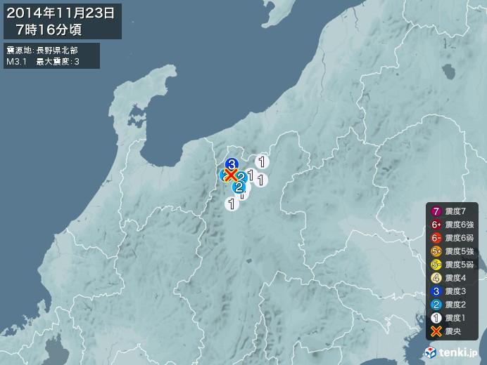 地震情報(2014年11月23日07時16分発生)