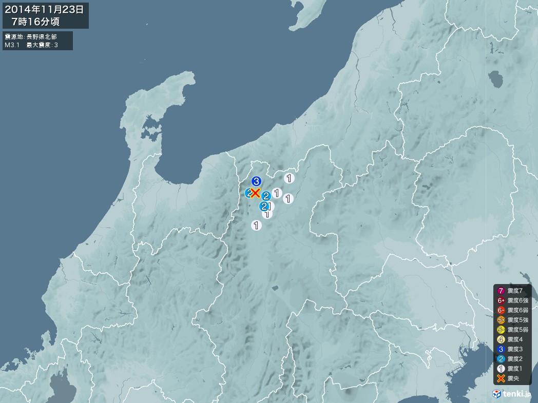 地震情報 2014年11月23日 07時16分頃発生 最大震度:3 震源地:長野県北部(拡大画像)
