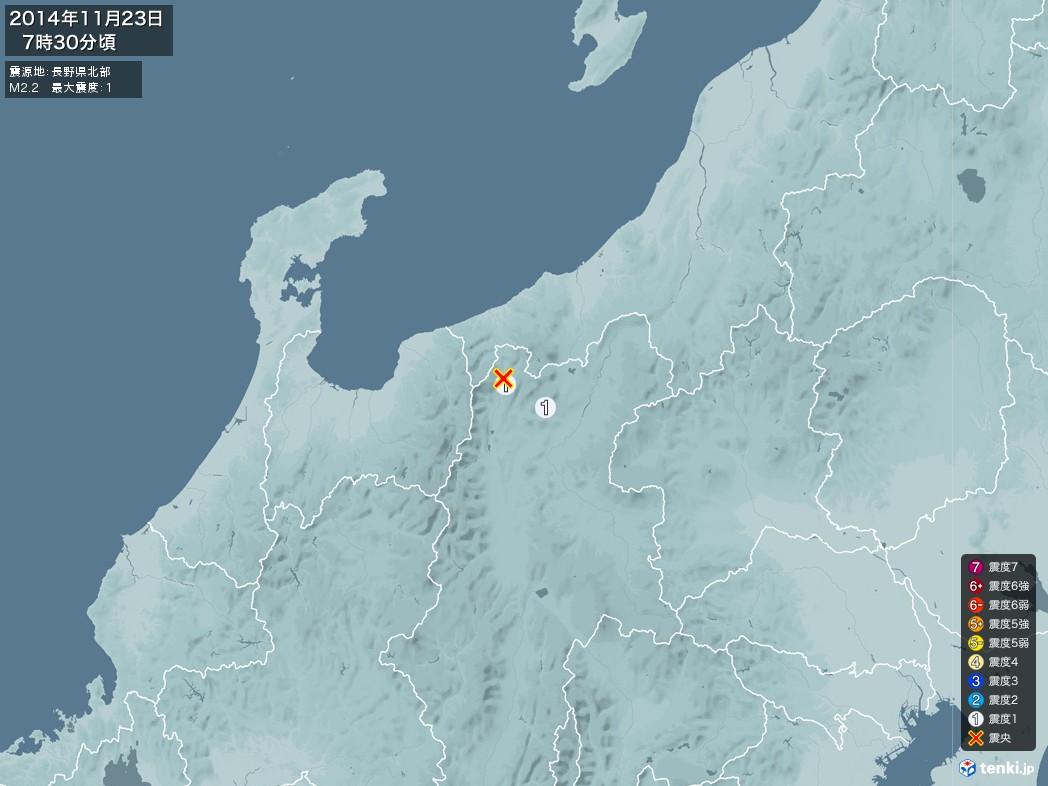 地震情報 2014年11月23日 07時30分頃発生 最大震度:1 震源地:長野県北部(拡大画像)