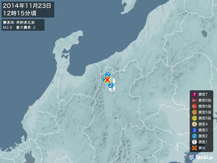 地震情報(2014年11月23日12時15分発生)