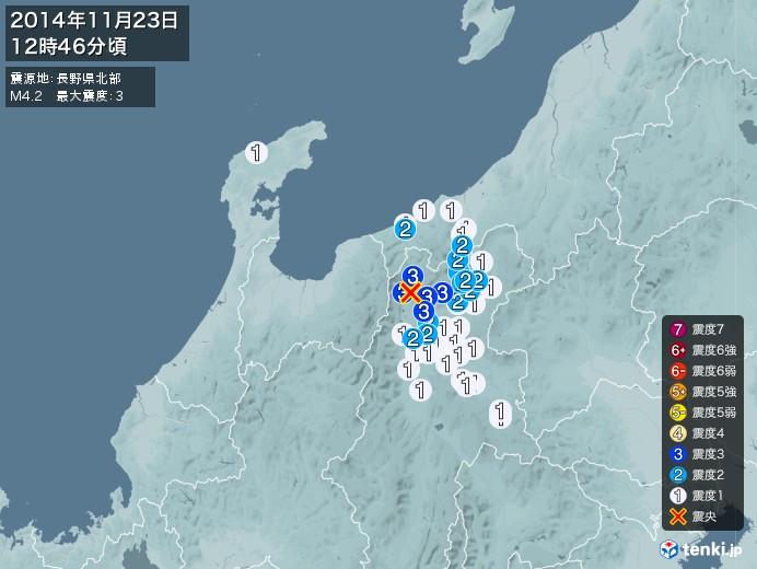 地震情報(2014年11月23日12時46分発生)