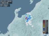 2014年11月23日12時46分頃発生した地震
