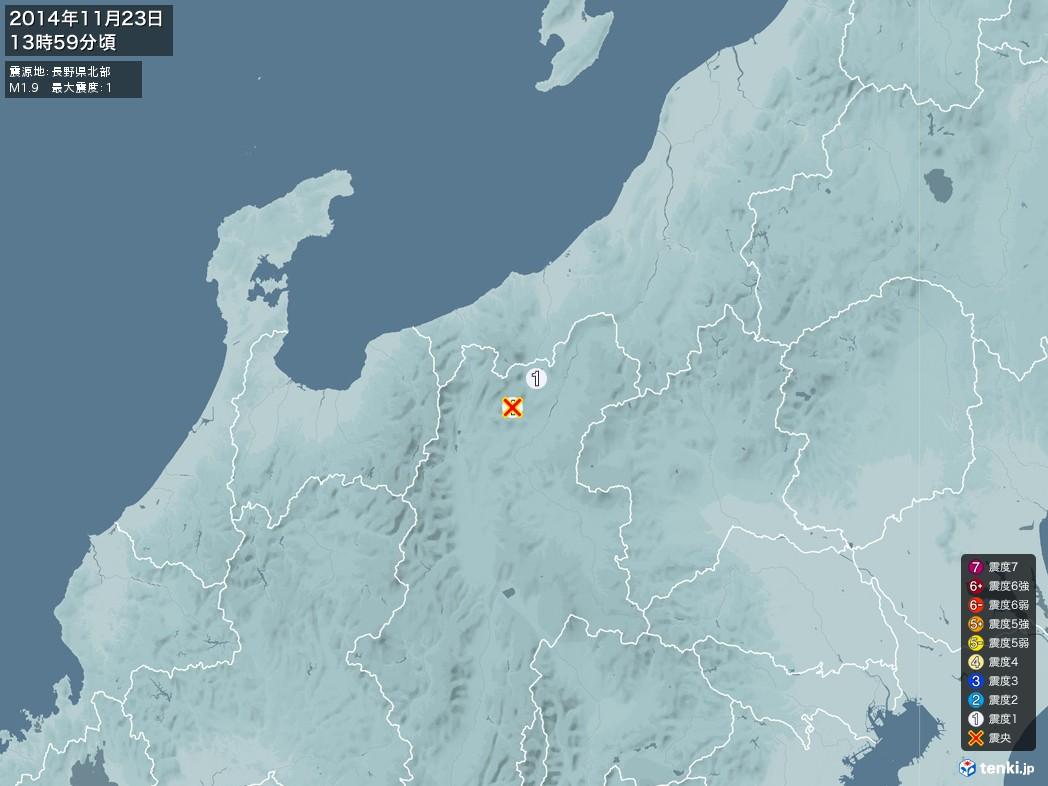 地震情報 2014年11月23日 13時59分頃発生 最大震度:1 震源地:長野県北部(拡大画像)