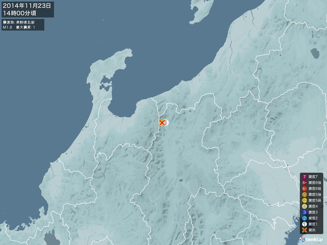 地震情報 2014年11月23日 14時00分頃発生 最大震度:1 震源地:長野県北部(拡大画像)