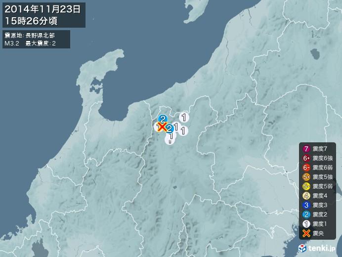 地震情報(2014年11月23日15時26分発生)