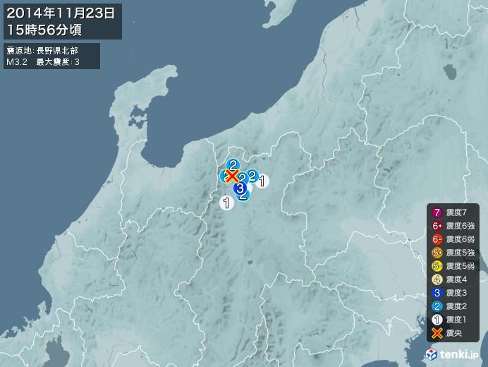 地震情報(2014年11月23日15時56分発生)