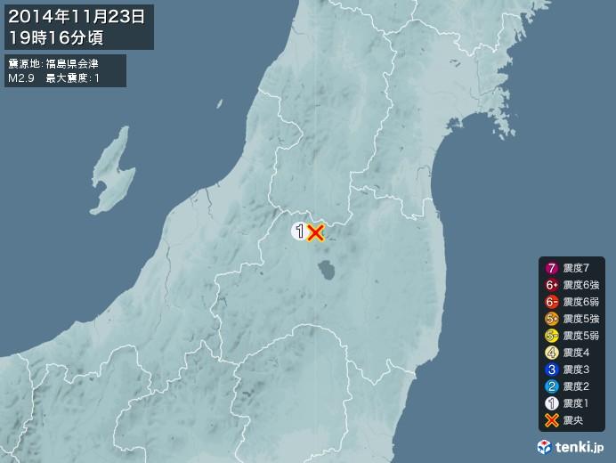 地震情報(2014年11月23日19時16分発生)