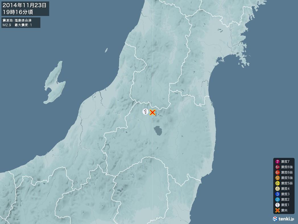 地震情報 2014年11月23日 19時16分頃発生 最大震度:1 震源地:福島県会津(拡大画像)