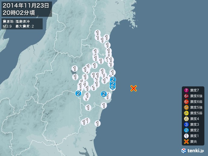地震情報(2014年11月23日20時02分発生)