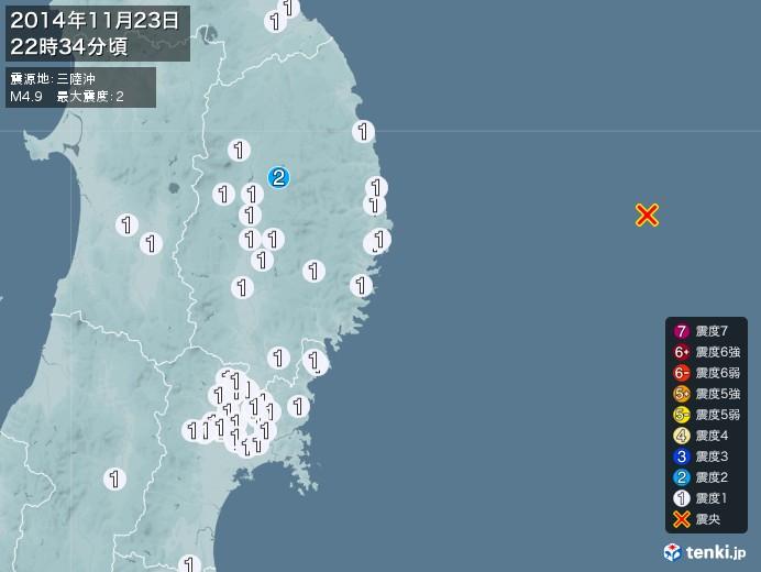 地震情報(2014年11月23日22時34分発生)