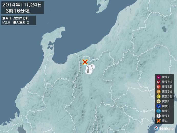 地震情報(2014年11月24日03時16分発生)