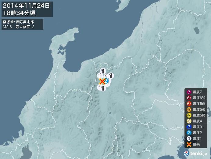 地震情報(2014年11月24日18時34分発生)