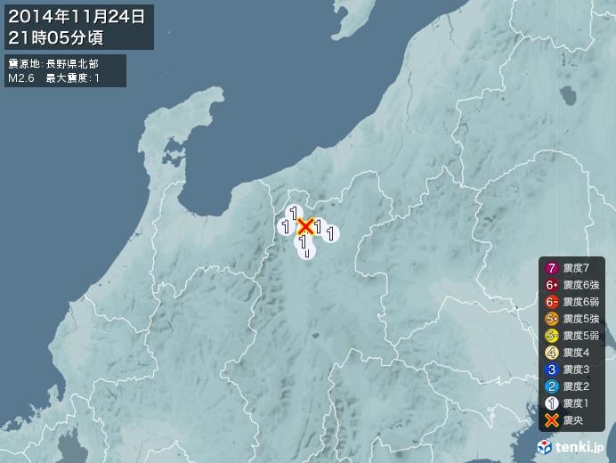 地震情報(2014年11月24日21時05分発生)