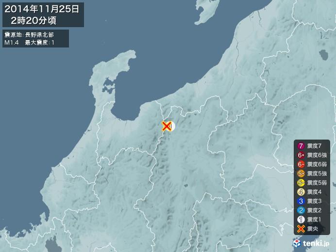 地震情報(2014年11月25日02時20分発生)