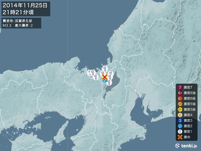 地震情報(2014年11月25日21時21分発生)