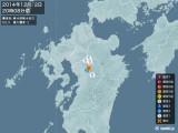 2014年12月02日20時08分頃発生した地震