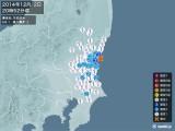 2014年12月02日20時52分頃発生した地震