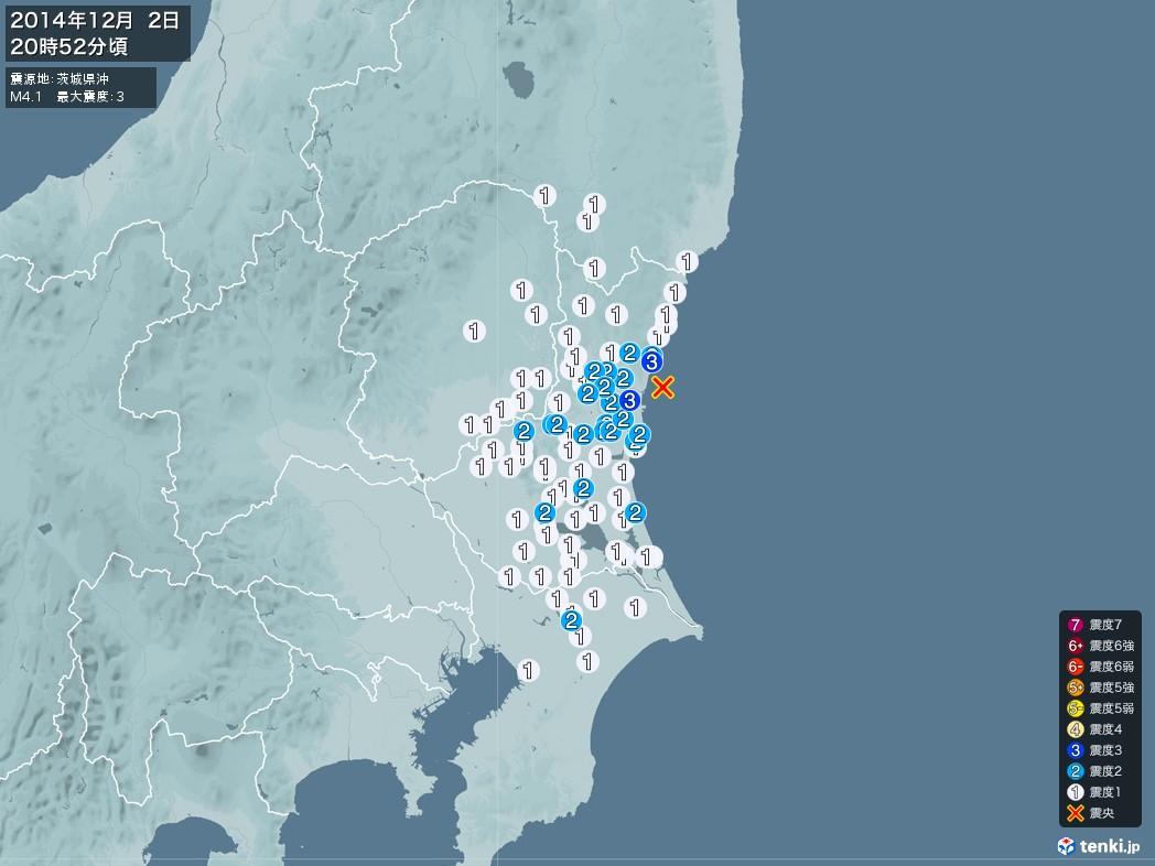 地震情報 2014年12月02日 20時52分頃発生 最大震度:3 震源地:茨城県沖(拡大画像)