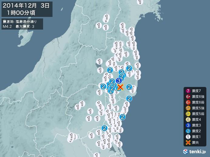 地震情報(2014年12月03日01時00分発生)