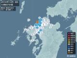 2014年12月08日14時37分頃発生した地震