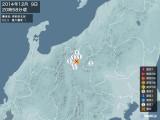 2014年12月09日20時58分頃発生した地震