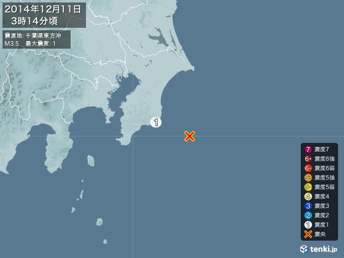 地震情報(2014年12月11日03時14分発生)