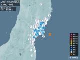 2014年12月12日13時07分頃発生した地震
