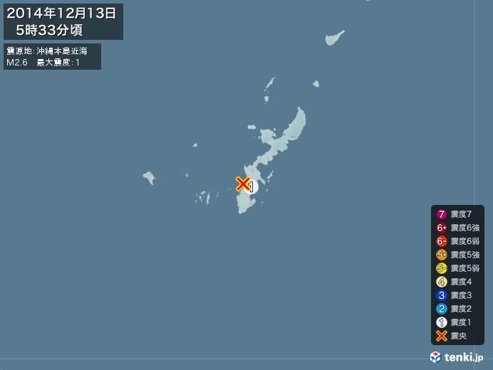 地震情報(2014年12月13日05時33分発生)