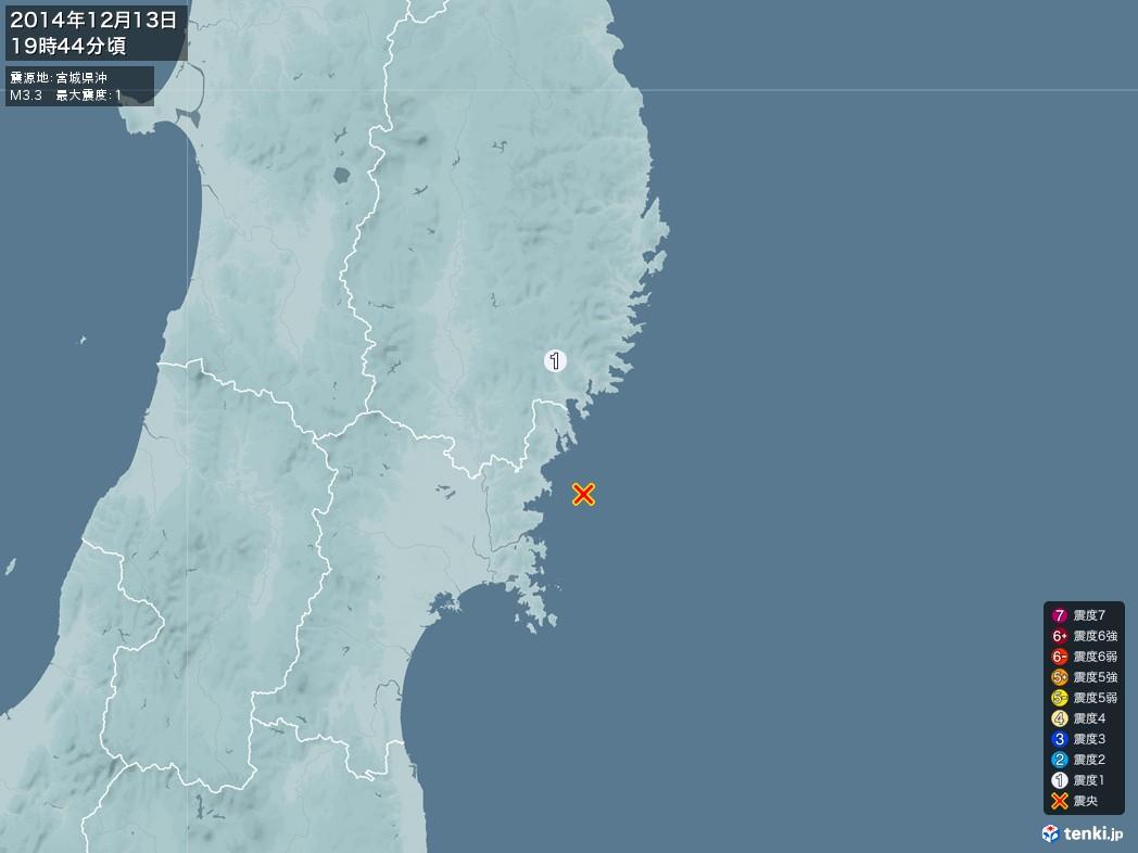地震情報 2014年12月13日 19時44分頃発生 最大震度:1 震源地:宮城県沖(拡大画像)