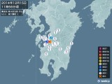 2014年12月15日11時56分頃発生した地震