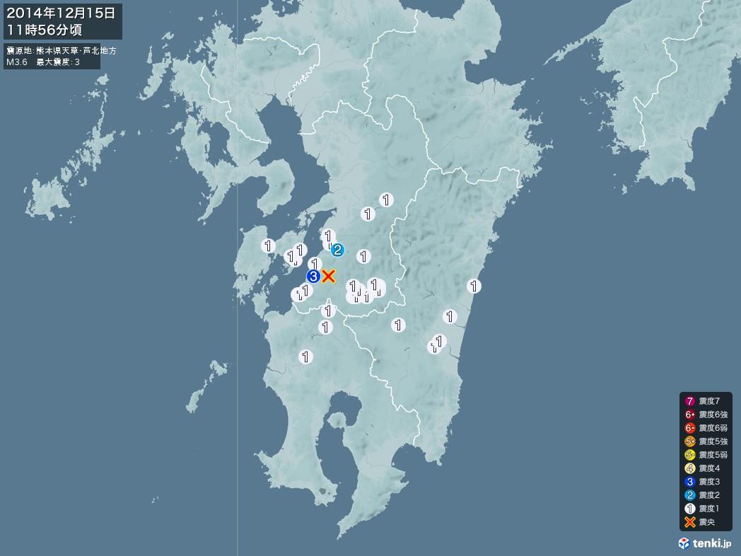 地震情報 2014年12月15日 11時56分頃発生 最大震度:3 震源地:熊本県天草・芦北地方(拡大画像)