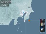 2014年12月15日19時54分頃発生した地震