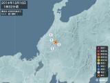 2014年12月16日01時32分頃発生した地震