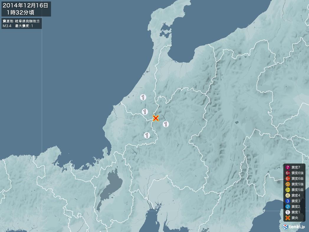 地震情報 2014年12月16日 01時32分頃発生 最大震度:1 震源地:岐阜県飛騨地方(拡大画像)