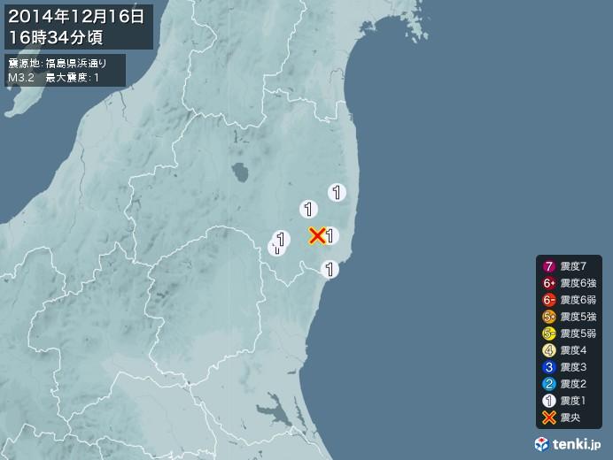 地震情報(2014年12月16日16時34分発生)