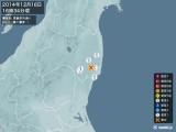 2014年12月16日16時34分頃発生した地震