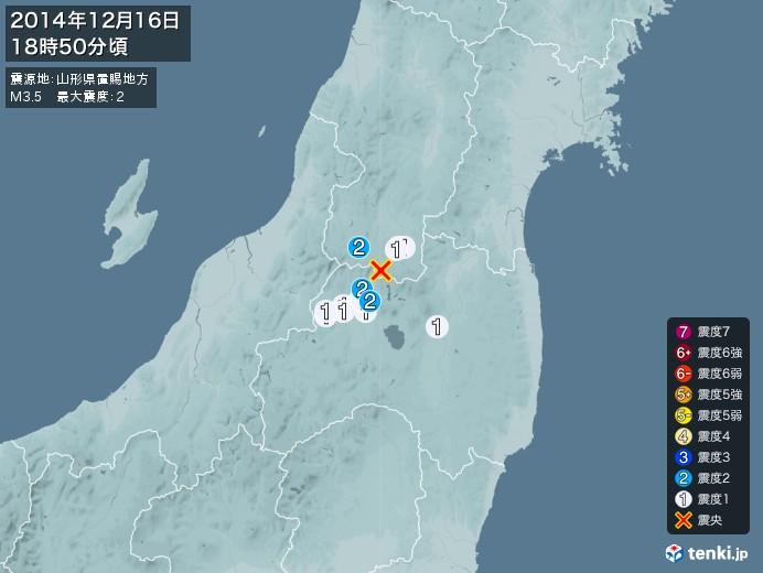 地震情報(2014年12月16日18時50分発生)