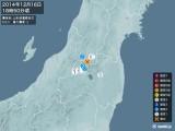 2014年12月16日18時50分頃発生した地震