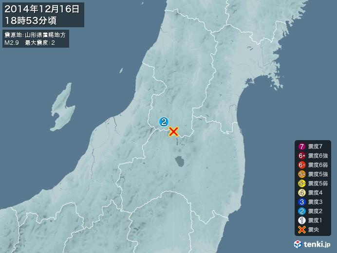地震情報(2014年12月16日18時53分発生)