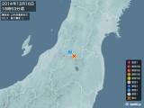 2014年12月16日18時53分頃発生した地震